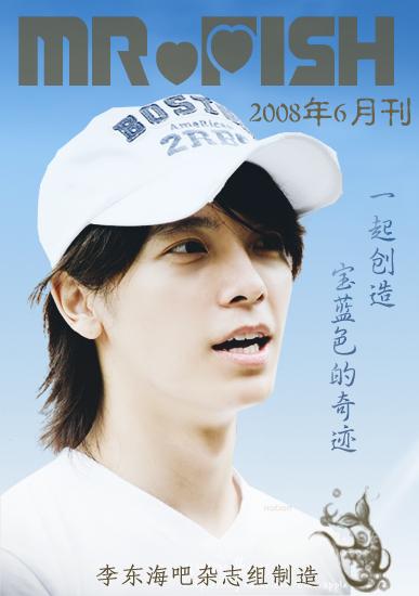 李东海吧杂志 MR.FISH 下载 PART2