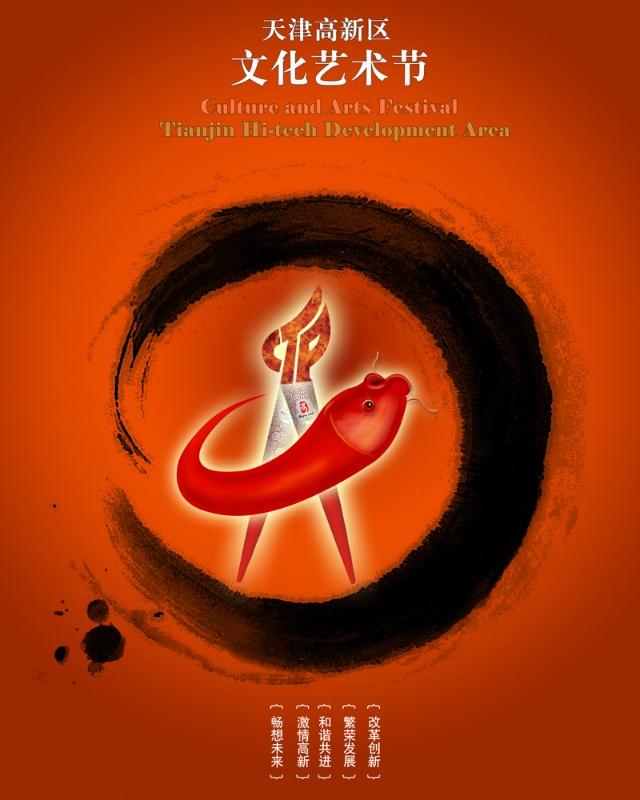 海报创意设计《天津高新区文化艺术节创意海报