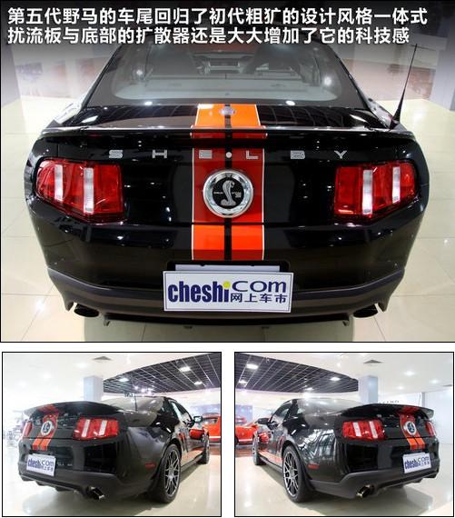 "Shelby GT500以第五代福特野马为基础制造,不过为对应其性能的变化,在外形上做了适当的改进。首先让人印象深刻的是那张血盆大口,它几乎占据了前脸60%以上的面积,如同要吞噬前方的对手和道路一般,想象在后视镜里看到这样的对手一定会感到压力倍增吧。进气格栅上凶狠的眼镜蛇LOGO替换了原车上那只奔腾的烈马,铝制的发动机盖减轻了车重,上方的气孔则起到了帮助发动机散热的作用。 [[img STYLE=""ZooM: 1"" src=""http://simg."