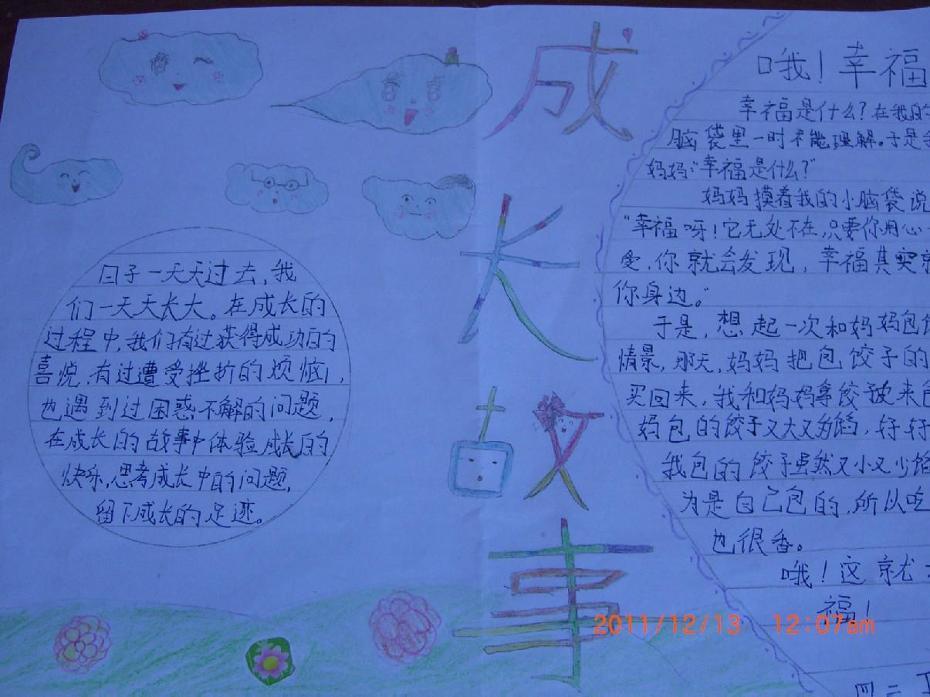 成长故事手抄报-小树苗 -搜狐博客