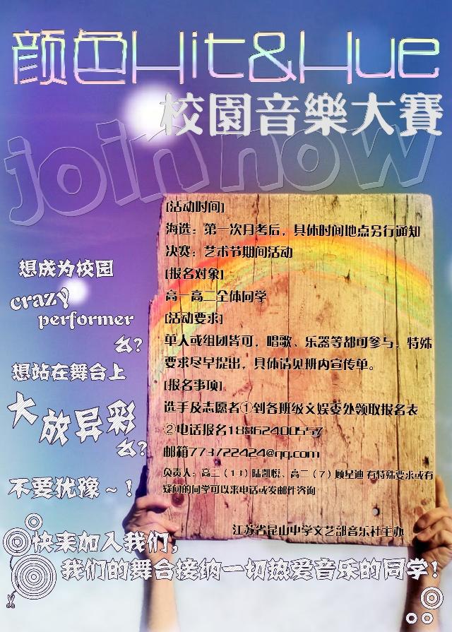 歌唱比赛宣传海报图片大全下载;