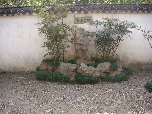 苏州园林四——铺地
