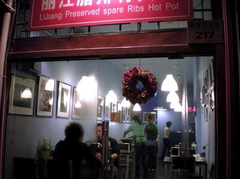 我爱美食---丽江腊排骨火锅