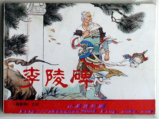 杨业战到最后,坚贞不屈,碰死在李陵碑上.
