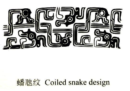 青铜器,陶器,玉器常见纹饰(三)
