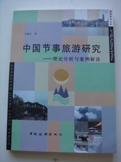 青岛农业大学付蓉