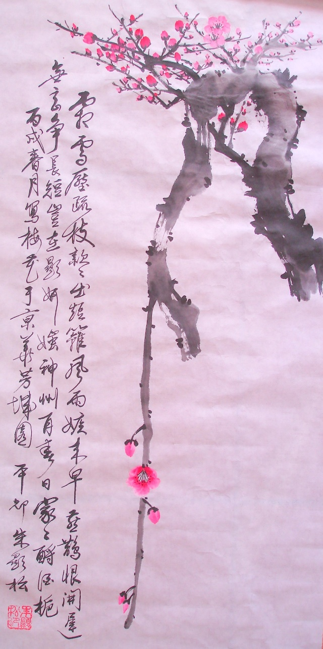字画- 梅花(霜雪压疏枝)图片