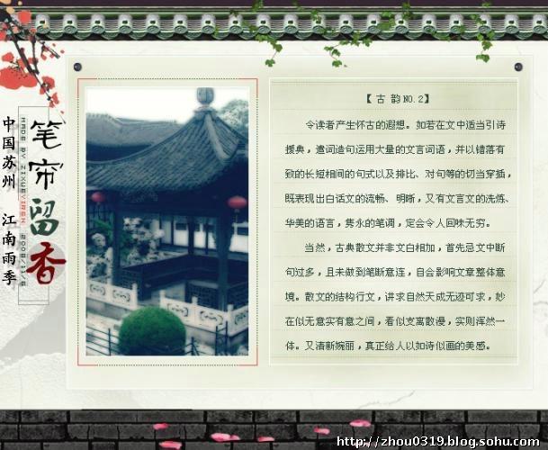 两字词语描写江南风景