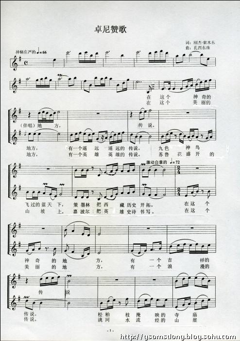 歌谱:《卓尼赞歌》