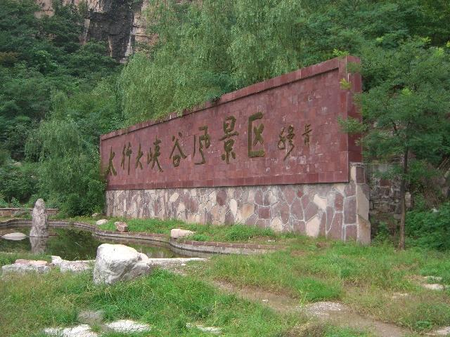 进入石板岩乡,向前2公里便是王相岩景区,向后2公里是桃花谷景区.图片