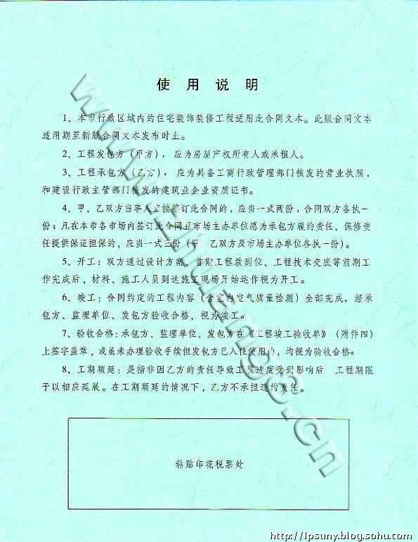 裝修資料:《天津市住宅裝飾裝修工程施工合同》-前瞻設計友情匯編