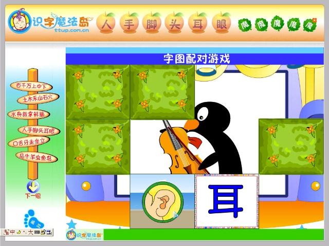国庆促销:学前儿童趣味识字-识字魔法岛