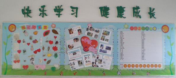 幼儿园妈妈主题板报设计