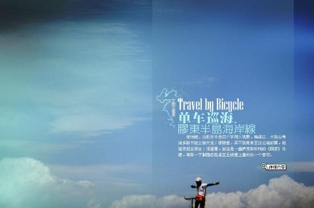 旅途是一曲萨克斯吹响的《回家》曲谱,每踩一下脚踏板便是正在五线谱