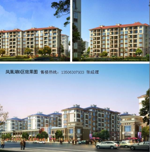 威海石岛凤凰湖d区建筑风格及景观售楼热线;13506307933张经理 业务qq