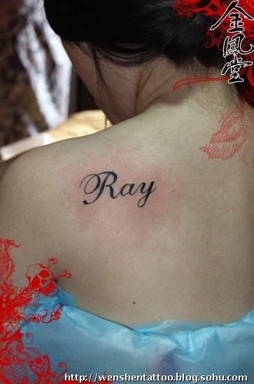 修改纹身 字母纹身 臂环刺青 蝴蝶图案 星座纹身图片