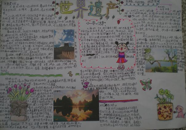 """""""世界遗产""""手抄报—美!(一)-六年级"""