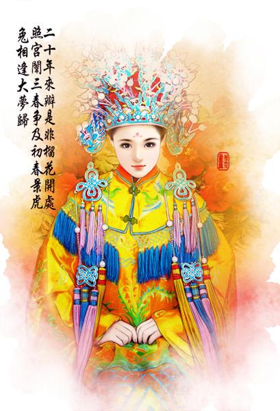 贾元春图片手绘
