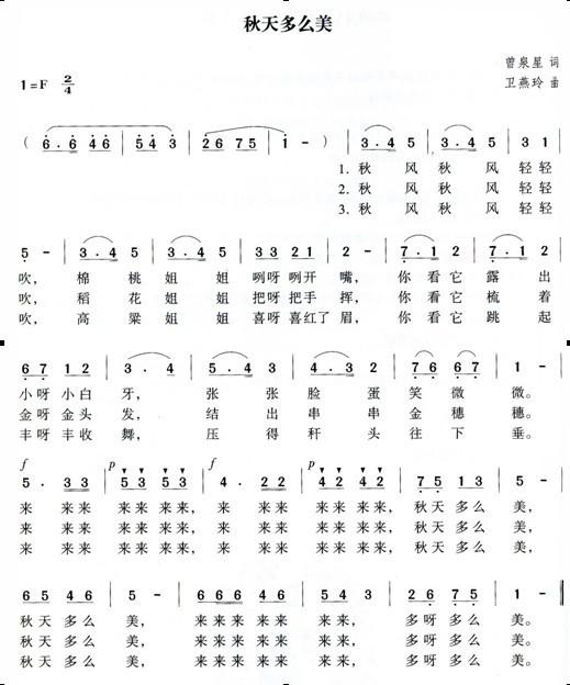 故乡香简谱歌谱