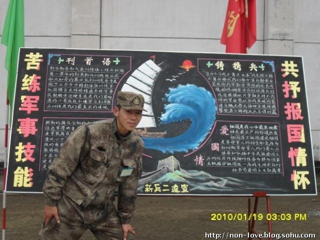 看看这张新兵连办板报时的照片 1841.img.pp.sohu.com.cn 宽 ...