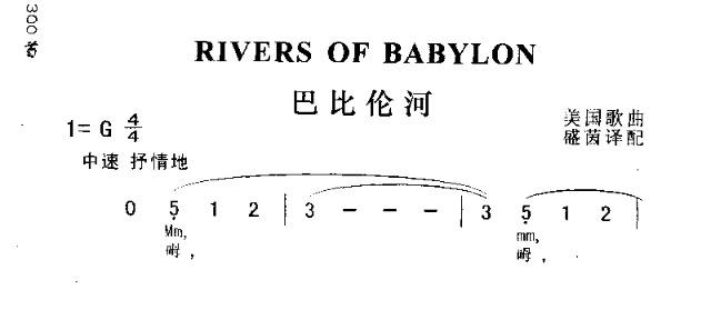 rivers of babylon(巴比伦河)