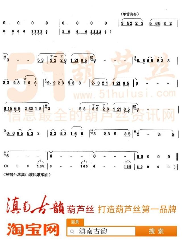 葫芦丝曲谱 阿里山的姑娘曲谱