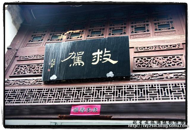 安徽屯溪老街牌匾匾额艺术实拍