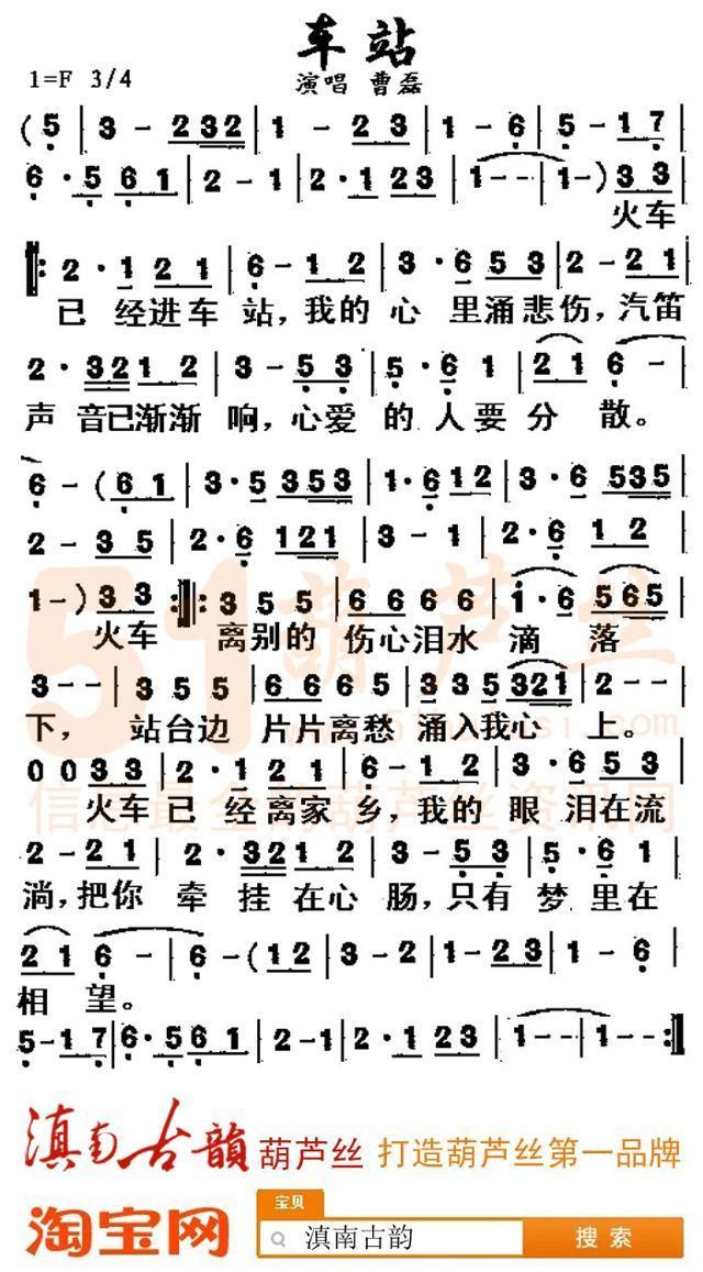 葫芦丝名曲曲谱 车站 滇南古韵