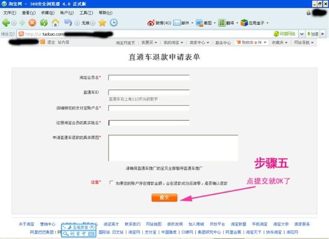 直通车退款操作步骤-网商维权34158-搜狐博客