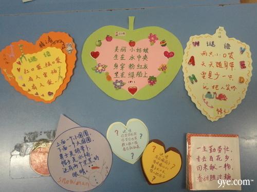 请爸爸妈妈将谜语写在卡片上稍稍装饰一下带到幼儿园