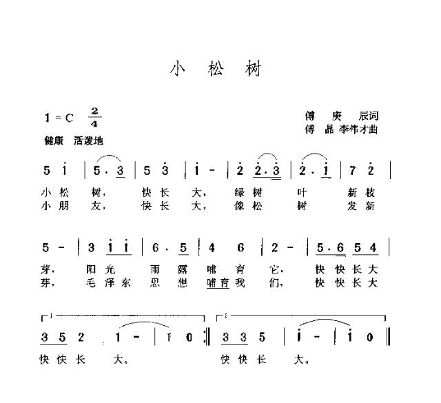 标签:     小松树        曲谱        歌谱        简谱