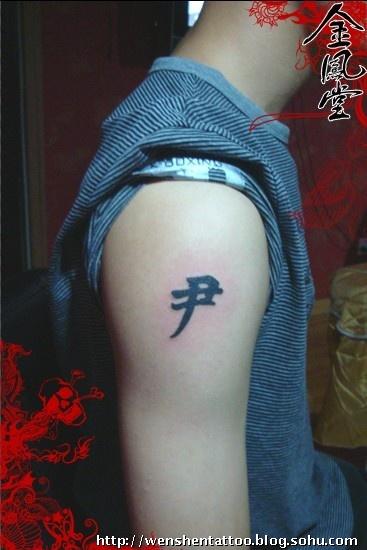 男人臂纹身图案大全图片大全 男人手臂纹身图案 经典刺青图图片