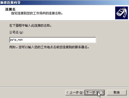 海蜘蛛 PPTP VPN客户端