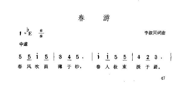 春游-曲谱歌谱大全-搜狐博客