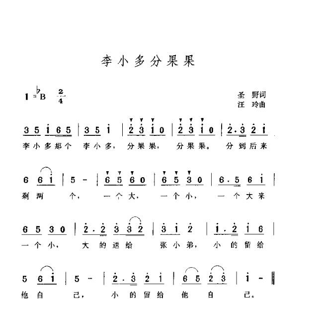 李小多分果果-曲谱歌谱大全-搜狐博客