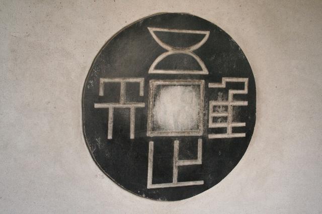 字么,据说是张天师道符,中间是个口字,作为四字的偏旁.从右往