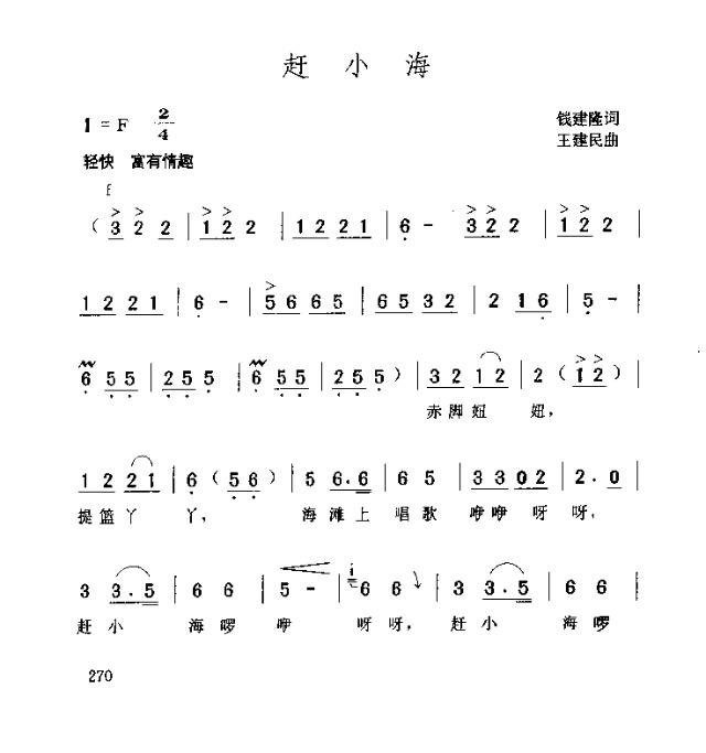 赶小海-曲谱歌谱大全-搜狐博客