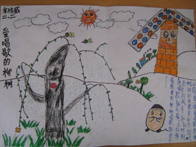 宋怡威《爱唱歌的小柳树》这幅画讲了一个小故事,真不错!