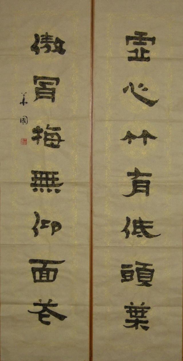 隶书斗方:菩提本无树            隶书条幅:王安石诗